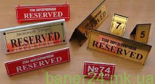Изготовление табличек - Баннер24