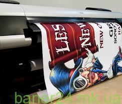 Услуги широкоформатной печати - Баннер24